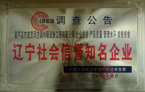 辽宁社会信誉知名企业