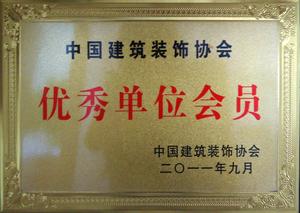 优秀单位会员(中国建筑装饰协会)