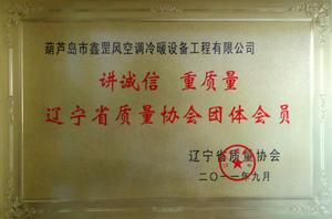 辽宁省质量协会团体会员